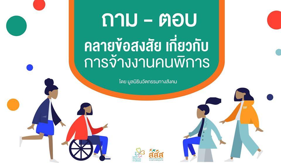 ถาม-ตอบ คลายข้อสงสัยเกี่ยวกับการจ้างงานคนพิการ