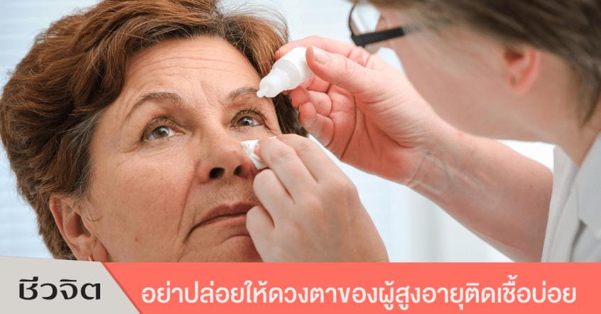 รู้หรือไม่! ติดเชื้อบ่อยอาจทำตาบอดในผู้สูงอายุ